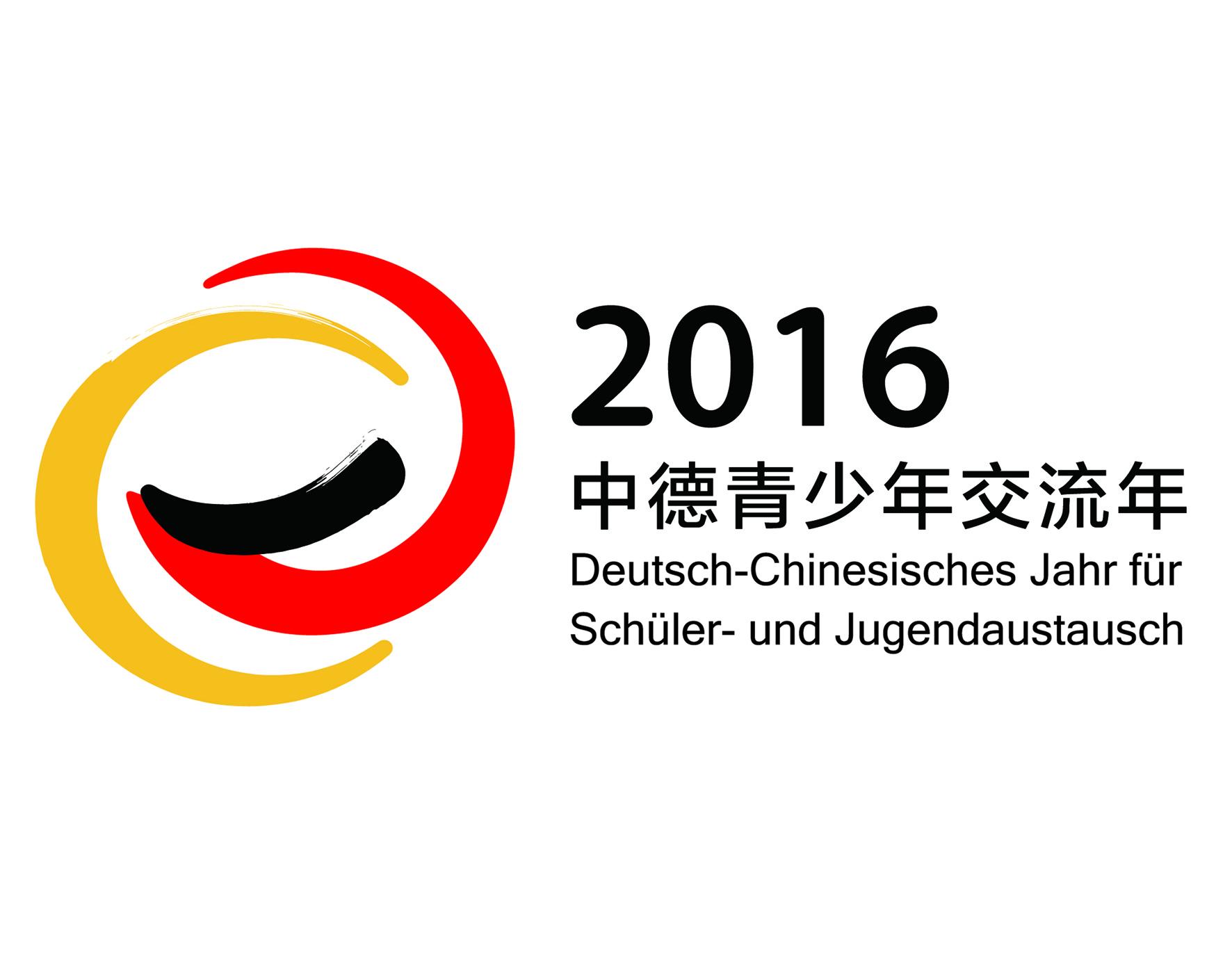 Logo Deutsch Chinesisches Jahr für Schüleraustausch